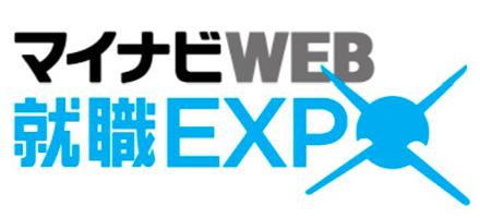 マイナビWEB就職EXP